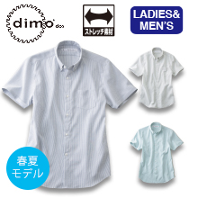 【dimo】D5143半袖BDシアサッカーシャツ
