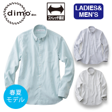 【dimo】D5144長袖BDシアサッカーシャツ